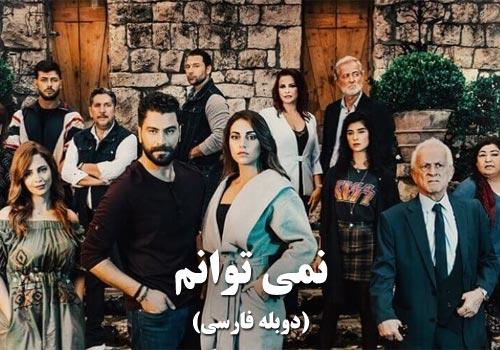 Nemitavanam Duble Farsi Arabic Series