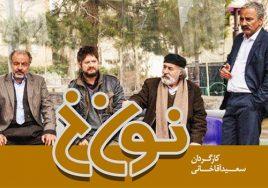 Noon Khe Persian Series Norooz 98