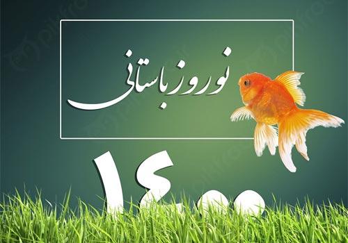 Norooz 1400