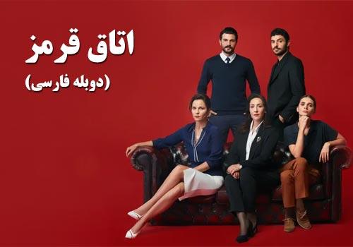 Otaghe Ghermez (Duble Farsi)