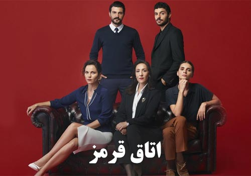 Otaghe Ghermez Turkish Series