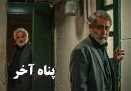 Panahe Akhar Persian Series