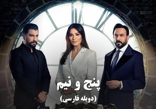 Panj Va Nim Duble Farsi Turkish Series