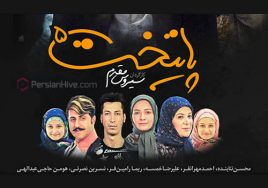 Paytakht 5 Persian Series