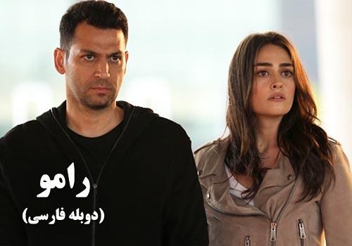 Ramo (Duble Farsi)