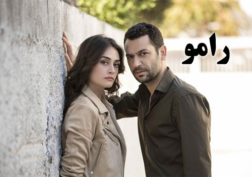 Ramo Turkish Series