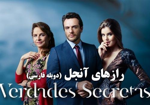 Razhaye Angel Duble Farsi Spanish Series