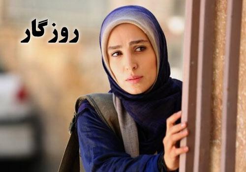 Roozegar Persian Series