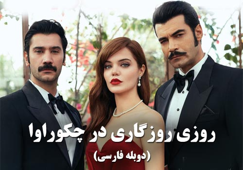 Roozegari Dar Chukurova Duble Farsi Turkish Series