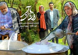 Roozhaye Abi – Part 22 (The End)
