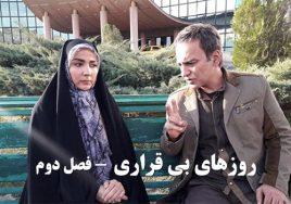 Roozhaye Bigharari Fasle 2 Persian Series