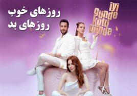 Roozhaye Khoob, Roozhaye Bad – Part 29