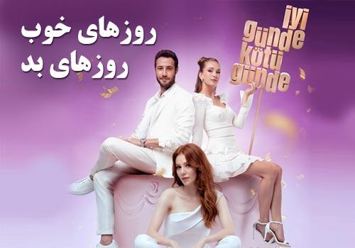 Roozhaye Khoob, Roozhaye Bad