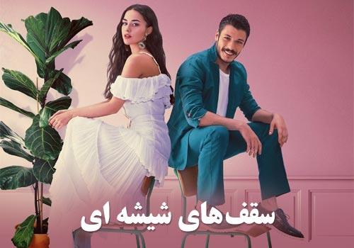Saghf Haye Shishei Turkish Series