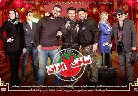 Sakhte Iran Fasle 2 Persian Series