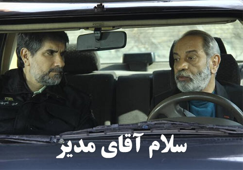 Salam Aghaye Modir Persian Series