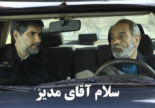 Salam Aghaye Modir Persian Series
