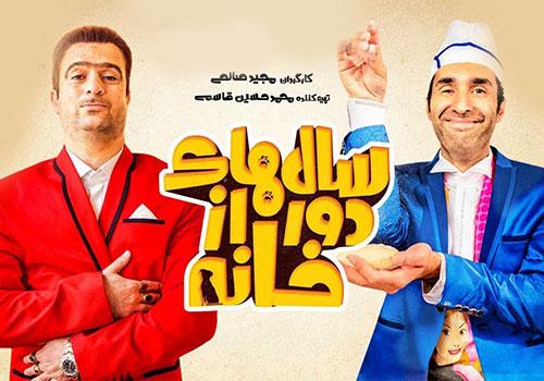 Salhaye Door Az Khaneh