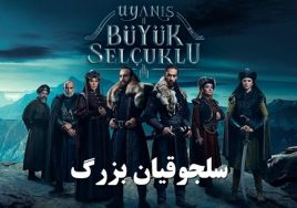 Saljoghiane Bozorg Turkish Series