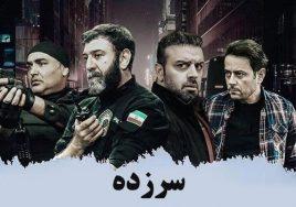 Sarzadeh – Part 8