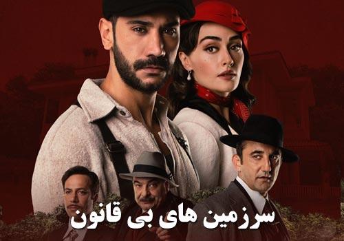 Sarzamin Haye Bi Ghanon Turkish Series