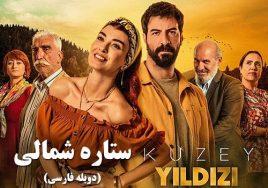 Setareh Shomali Duble Farsi Turkish Series