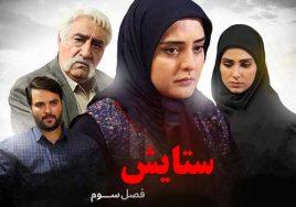 Setayesh Fasle 3 Persian Series