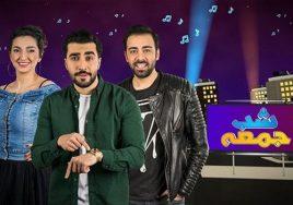 Shabe Jome Persian Manoto Tv Show