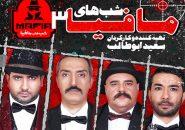 Shabhaye Mafia 3