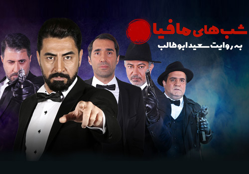 Shabhaye Mafia Persian Series