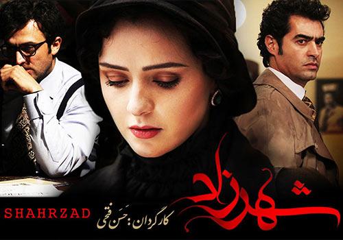 Shahrzad Fasle 2