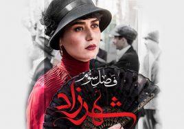 Shahrzad Season 3 – part 16 (The End)