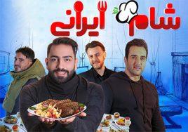 Sham Irani 2 – Fasle 3 – Part 5-2