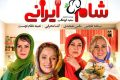 Sham Irani 2 Fasle 4 Series Tv Shows