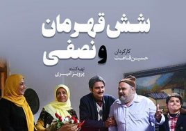 Shesh Ghahreman Va Nesfi Persian Series