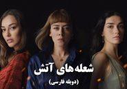 Sholehaye Atash (Duble Farsi)