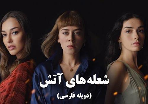 Sholehaye Atash Duble Farsi Gem Turkish Series