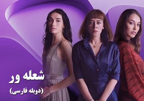 Sholevar Duble Farsi Turkish Series