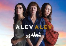Sholevar Turkish Series