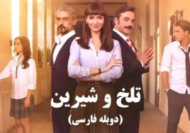 Talkh Va Shirin Doble Farsi Turkish Series
