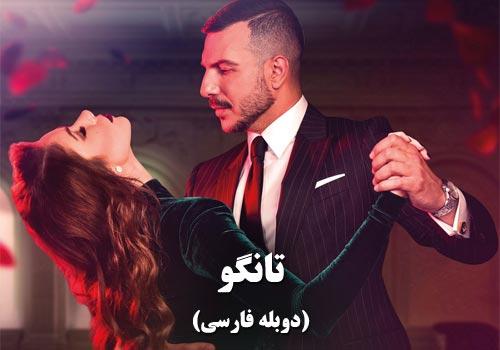 Tango Duble Farsi Arabic Series