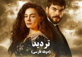Tardid Duble Farsi Turkish Series