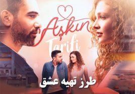 Tarze Tahie Eshgh Turkish Series