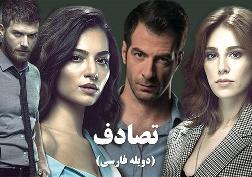 Tasadof Duble Farsi Turkish Series