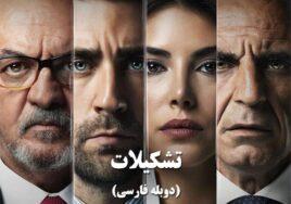 Tashkilat Duble Farsi Turkish Series