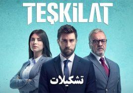 Tashkilat Turkish Series