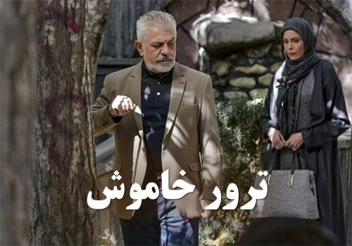 Terore Khamosh Persian Series