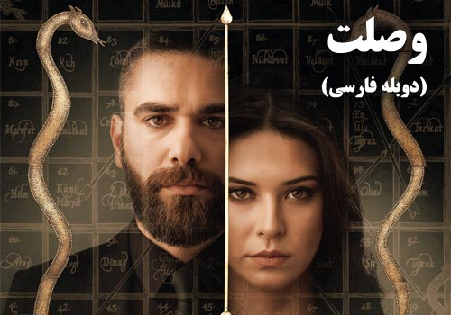 Vaslat Duble Farsi Turkish Series