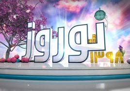 Vije Barname Norooz 1398 Persian Tv Show