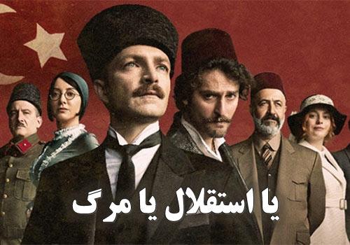 Ya Esteghlal Ya Marg Turkish Series